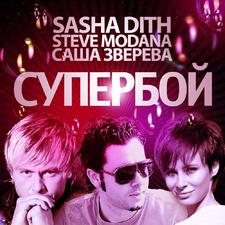 Sasha Dith, Steve Modana & Sasha Zvereva