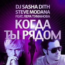 Sasha Dith & Steve Modana feat. Lera Tumanova