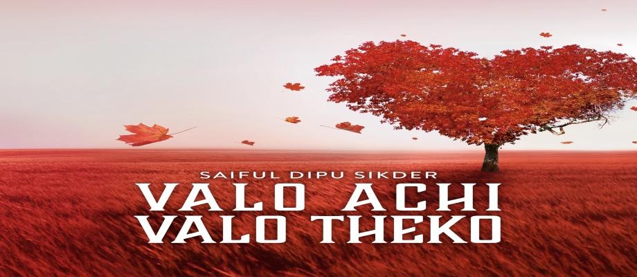 Saiful Dipu Sikder