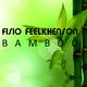 Fisio Feelkhenson Bamboo(Magik Mix)