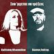 Kalliopi Iliopoulou & Kostas Galitis - Sou'rhete Na Trexeis
