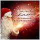 Various Artists - Santa Claus - die schönsten & besten Weihnachtslieder