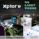 Xplore 44 Light Years(Re-mastered)