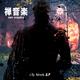 Zen Ongaku City Streets EP