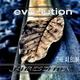 evo-lution Jahreszeiten - The Album