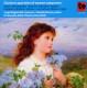 Magistrelli/Bracco/Il Cenacolo della Chi Musik f�r Klarinette von Komponistinnen