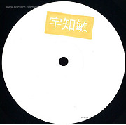 uchitoshi-saibansho-vinyl-only