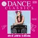Various Dance Classics New Jack Swing 7