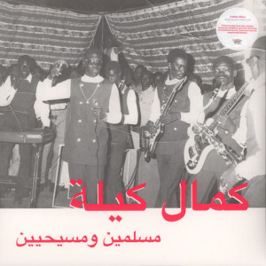 Kamal Keila - Muslims And Christians (2LP+MP3)