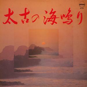 Yoshimi Ueno - Taiko No Uminari