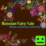 Russian Fairy Tale by Bobsky & Sergey Svislotsky mp3 download