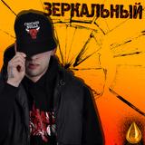 Зеркальный by Golden mp3 download